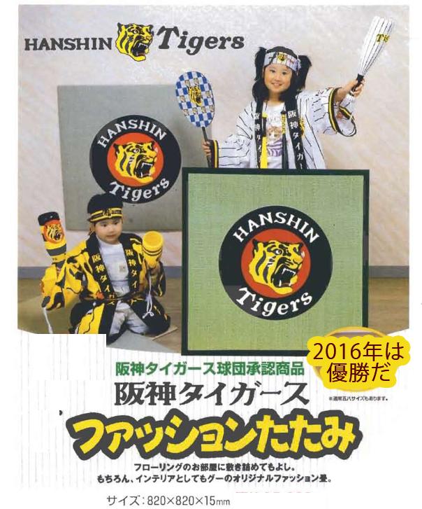 タイガース 畳 阪神タイガース球団承認商品