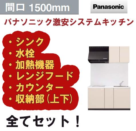 システムキッチン パナソニック 1500サイズ 激安キッチン 上下セット 送料無料