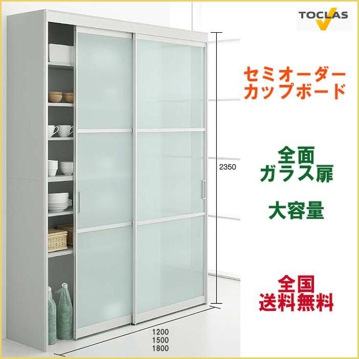 セミオーダーカップボード 大容量 W1200/1500/1800 送料無料のトクラス食器棚