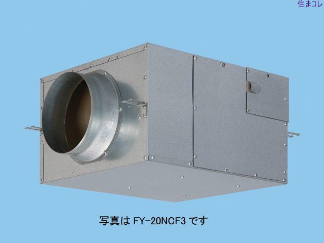 【2個セット】FY-25NCF3 パナソニック 換気関連商品 送料無料