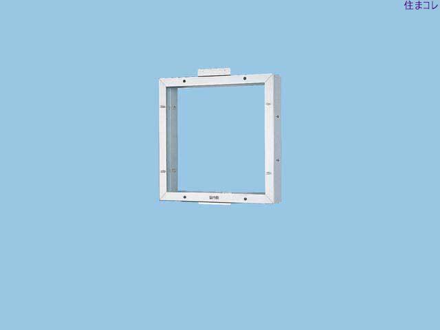 【3個セット】FY-KLX25 パナソニック 有圧換気扇取付枠 パナソニック 換気関連商品 送料無料