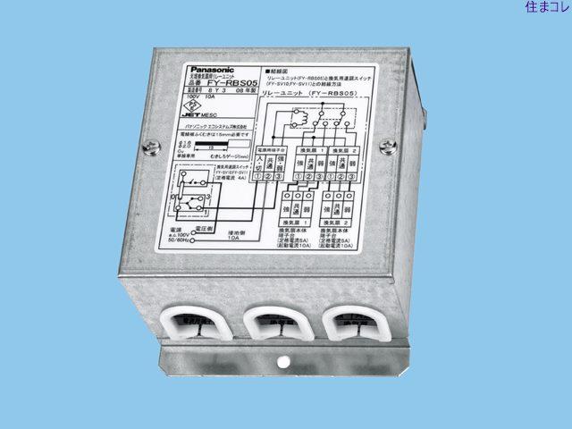 【3個セット】FY-RBS05 パナソニック 換気用リレーユニット パナソニック 換気関連商品 送料無料