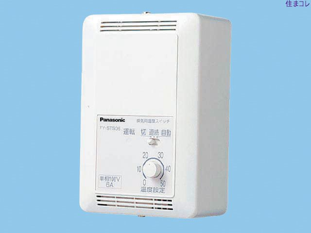 【3個セット】FY-STT10 パナソニック 換気扇温度スイッチ パナソニック 換気関連商品 送料無料