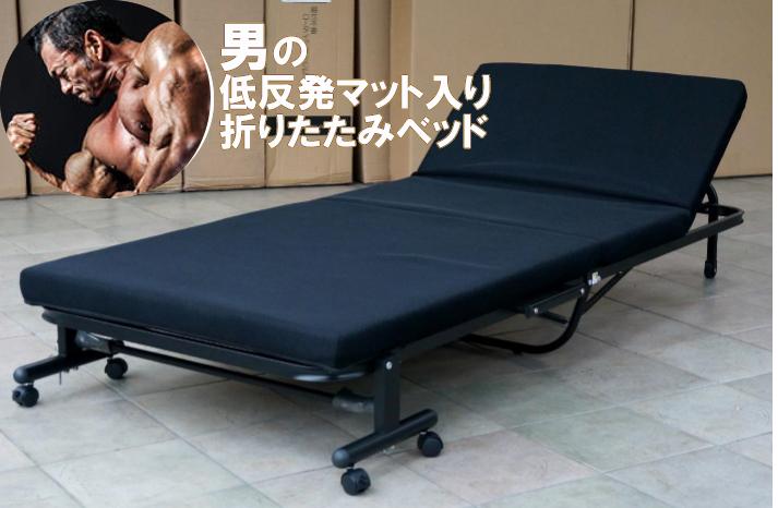 【人気商品のため欠品中 次回入荷は7月上中旬頃】男の低反発ベッド 折りたたみベッド 低反発マット入り