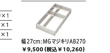 システムマグネット収納 間仕切り名人 デラックスタイプ MGマジキリ AB270 タカラスタンダード