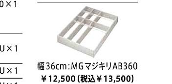システムマグネット収納 間仕切り名人 デラックスタイプ MGマジキリ AB360 タカラスタンダード