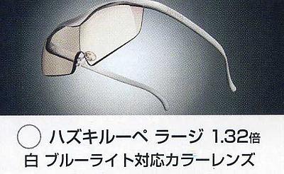 ハズキ ブルーライト対応【カラーレンズ】Hazuki 1.32倍 ラージ