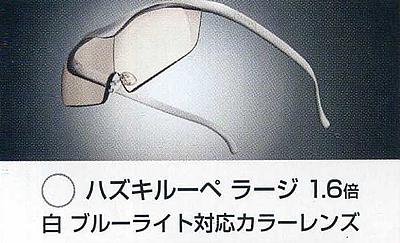 ハズキ ラージ 1.6倍 ブルーライト対応【カラーレンズ】Hazuki