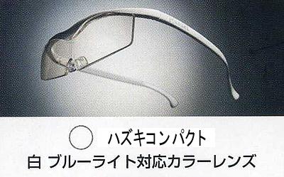 ハズキ コンパクト 1.6倍 ブルーライト対応【カラーレンズ】Hazuki