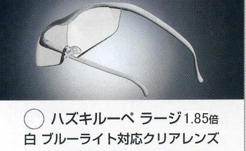 ハズキ ラージ 1.85倍 ブルーライト対応【クリアレンズ】Hazuki