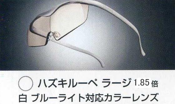 ハズキ ラージ 1.85倍 ブルーライト対応【カラーレンズ】Hazuki