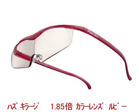 ハズキ ラージ 1.85倍 ルビー ブルーライト対応【カラーレンズ】Hazuki