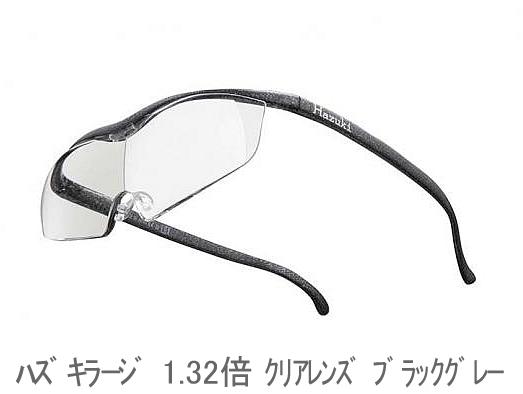 ハズキ ラージ 1.32倍 ブラックグレー ブルーライト対応【クリアレンズ】Hazuki