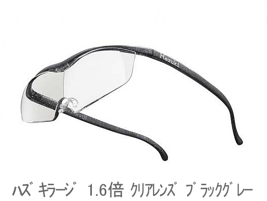 ハズキ ラージ 1.6倍 ブラックグレー ブルーライト対応【クリアレンズ】Hazuki