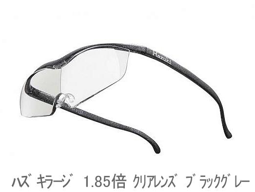 ハズキ ラージ 1.85倍 ブラックグレー ブルーライト対応【クリアレンズ】Hazuki