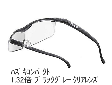 ハズキ コンパクト 1.32倍 ブラックグレーブルーライト対応【クリアレンズ】Hazuki