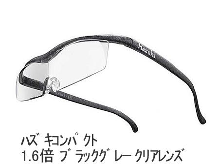 ハズキ コンパクト 1.6倍 ブラックグレー ブルーライト対応【クリアレンズ】Hazuki