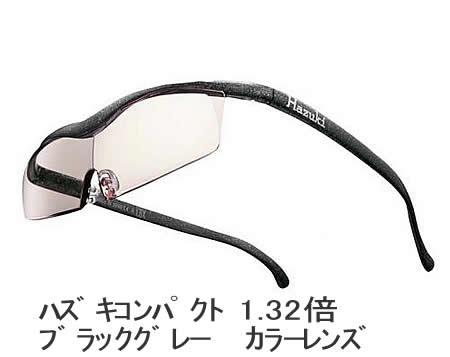 ハズキ コンパクト 1.32倍 ブラックグレー ブルーライト対応【カラーレンズ】Hazuki