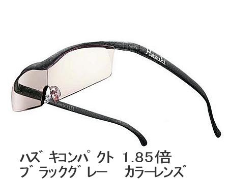 ハズキ コンパクト 1.85倍 ブラックグレー ブルーライト対応【カラーレンズ】Hazuki