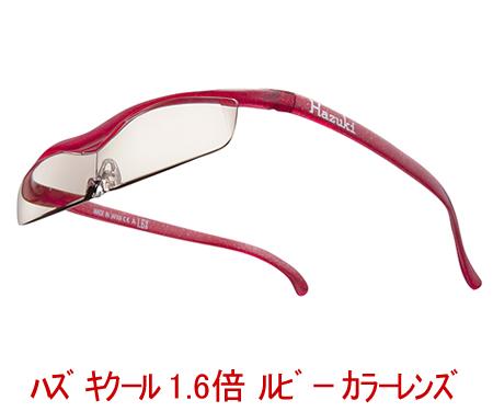 ハズキ クール 1.6倍 ルビーブルーライト対応【カラーレンズ】Hazuki