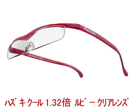 ハズキ クール 1.32倍 ルビーブルーライト対応【クリアレンズ】Hazuki