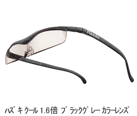 ハズキ クール 1.6倍 ブラックグレー ブルーライト対応【カラーレンズ】Hazuki