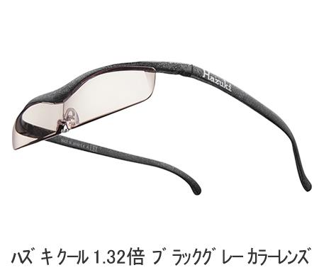 ハズキ クール 1.32倍 ブラックグレー ブルーライト対応【カラーレンズ】Hazuki