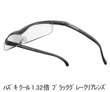 ハズキ クール 1.32倍 ブラックグレー ブルーライト対応【クリアレンズ】Hazuki