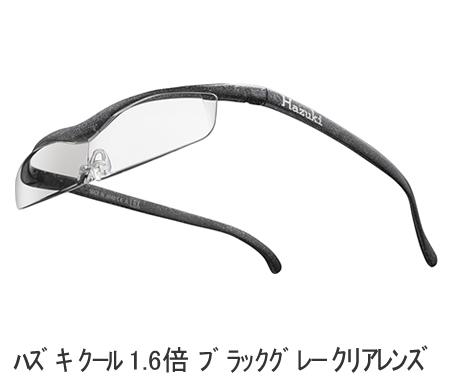 ハズキ クール 1.6倍 ブラックグレー ブルーライト対応【クリアレンズ】Hazuki