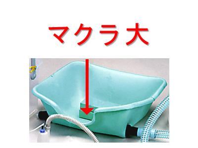 介護用シャンプー器 新作通販 激安通販 マクラ大のみ単品販売 KG-7000 介護シャンプー