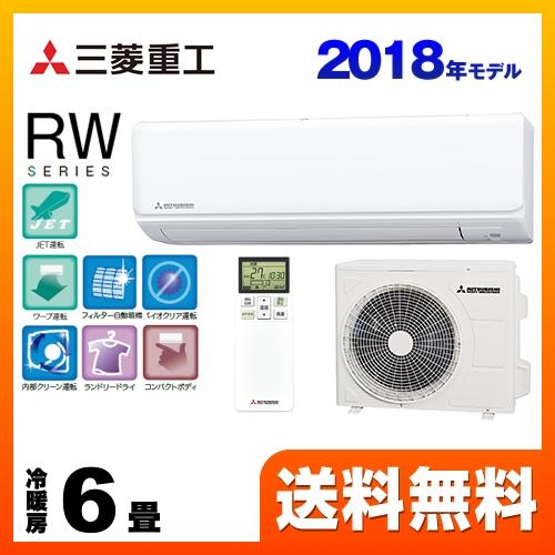[SRK22RW-W] 三菱重工 ルームエアコン ビーバーエアコン RWシリーズ 中級モデル 高機能モデル 冷房/暖房:6畳程度 2018年モデル 単相100V・15A ファインスノー 【送料無料】