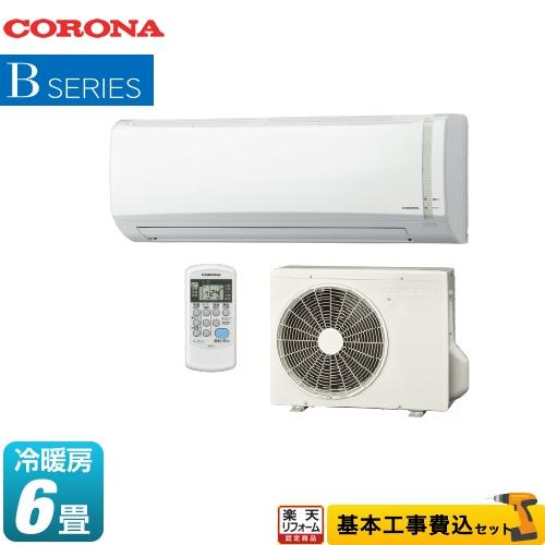【リフォーム認定商品】【工事費込セット(商品+基本工事)】[CSH-B2220R-W] コロナ ルームエアコン 基本性能を重視したシンプルスタイル 冷房/暖房:6畳程度 Bシリーズ ホワイト