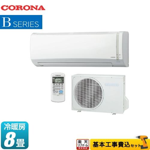 【リフォーム認定商品】【工事費込セット(商品+基本工事)】[CSH-B2520R-W] コロナ ルームエアコン 基本性能を重視したシンプルスタイル 冷房/暖房:8畳程度 Bシリーズ ホワイト