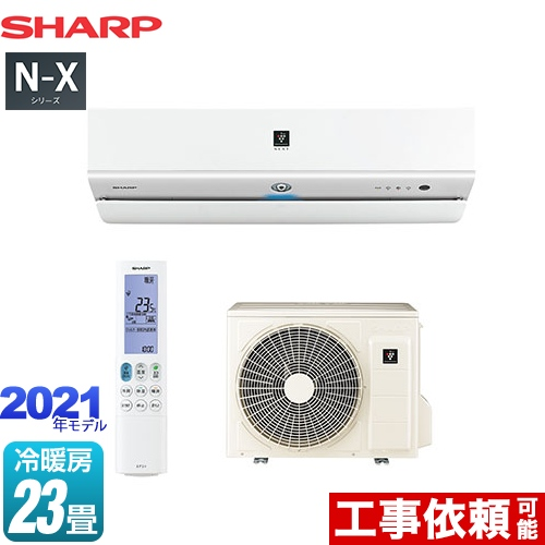 【信頼】 [AY-N71X2-W] N-Xシリーズ シャープ ルームエアコン プラズマクラスターNEXT搭載フラグシップモデル 単相200V・20A 冷房 ルームエアコン/暖房:23畳程度 単相200V・20A【送料無料】 ホワイト系【送料無料】, BOOTSMAN:ed916df1 --- themezbazar.com