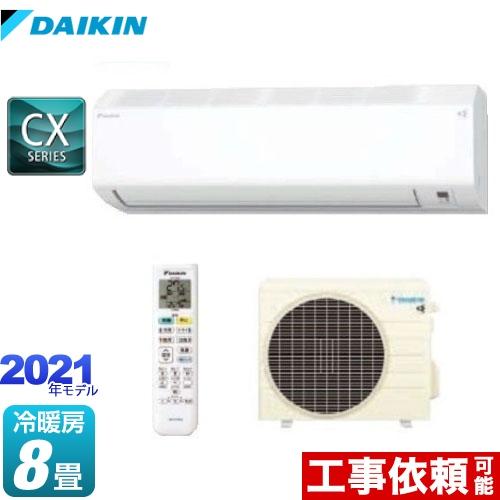 [S25YTCXS-W] CXシリーズ ダイキン ルームエアコン 室内電源タイプ 冷房/暖房:8畳程度 単相100V・15A ホワイト 【送料無料】