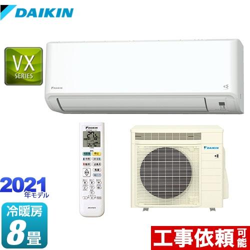 豪華 [S25YTVXS-W] VXシリーズ ダイキン ルームエアコン ダイキン 換気できるスタンダードエアコン 冷房/暖房:8畳程度 単相100V ホワイト・20A 単相100V・20A 室内電源タイプ ホワイト【送料無料】, リッチェル:980cb2cb --- briefundpost.de