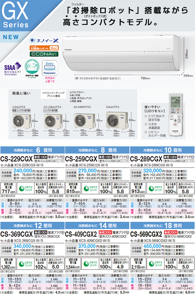 【楽天カード決済で最大P9倍】[CS-409CGX2-W] パナソニック ルームエアコン GXシリーズ Eolia エオリア フィルターお掃除搭載ながら高さコンパクトモデル 冷房/暖房:14畳程度 2019年モデル 単相200V・15A クリスタルホワイト