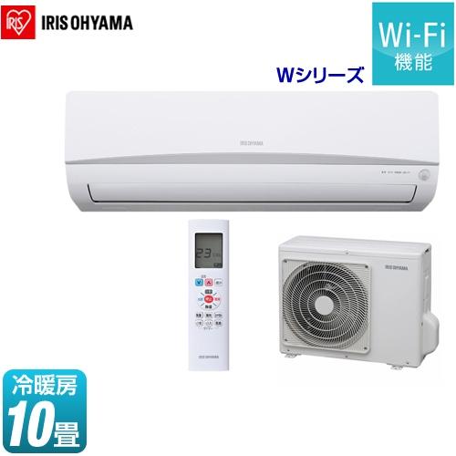 [IRA-2801W] アイリスオーヤマ ルームエアコン Wシリーズ Wi-Fiモデル 冷房/暖房:10畳程度 無線LAN内蔵 単相100V・15A IRA-2801W 【送料無料】