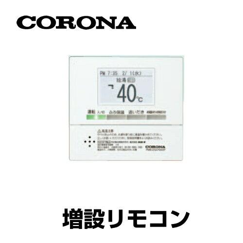 [RSK-EG470XP] 【代引不可】サブリモコン 標準タイプ用 通話機能なし コロナ 石油給湯器部材オプション 【オプションのみの購入は不可】