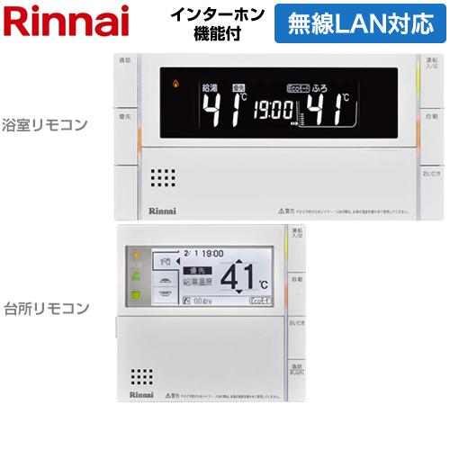 [MBC-302VC-A] リンナイ ガス給湯器部材 無線LAN対応高機能タイプ インターホンリモコン 台所リモコン+浴室リモコン 302(A)シリーズ