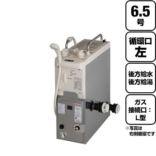 [RBF-A60S2N-RR-L-S-LPG] 【代引不可】【クレジット支払いまたは振込確認後の商品手配】【プロパンガス】【後方給水・後方給湯】【循環口の向き:左】 リンナイ ガスふろがま BF式 バランス釜 おいだき・給湯同時使用 6.5号 ガス接続口:L型 シャワー付