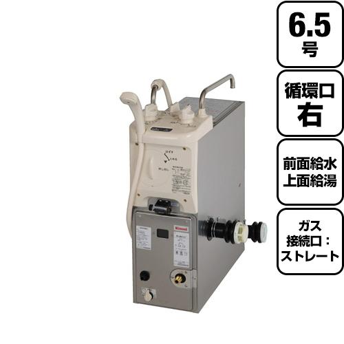 [RBF-ASN-FU-R-T-LPG] 【代引不可】【クレジット支払いまたは振込確認後の商品手配】【プロパンガス】【前面給水・上面給湯】【循環口の向き:右】 リンナイ ガスふろがま BF式 バランス釜 6.5号 ガス接続口:ストレート シャワー付 【送料無料】