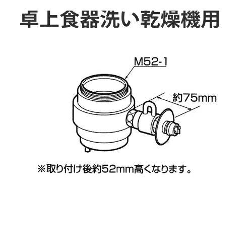 [CB-SXB6]パナソニック 分岐水栓 INAX社用タイプ 卓上食洗機用分岐金具 【送料無料】■■■送料込価格■■■