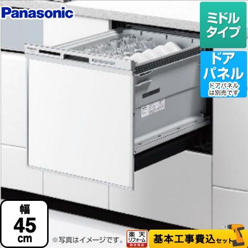 無料3年保証付き 食器洗い乾燥機 NP-45MS9S リフォーム認定商品 新品未使用正規品 工事費込セット 商品 M9シリーズ 基本工事 パナソニック ミドルタイプ シルバー ドアパネル型 限定モデル