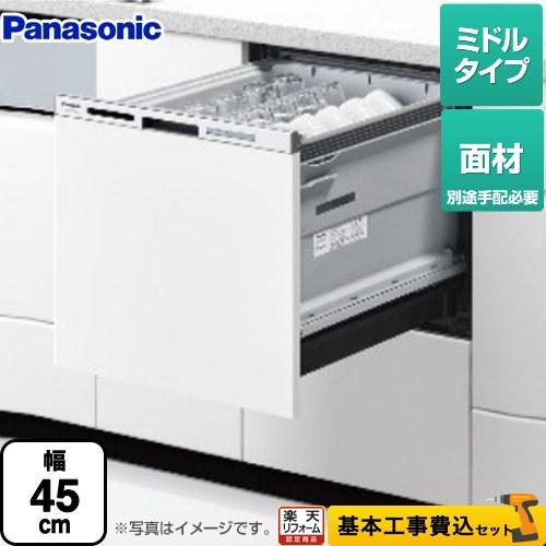 無料3年保証付き 食器洗い乾燥機 NP-45MS9W リフォーム認定商品 本物 工事費込セット 商品 基本工事 ドア面材型 M9シリーズ 日本未発売 ミドルタイプ パナソニック
