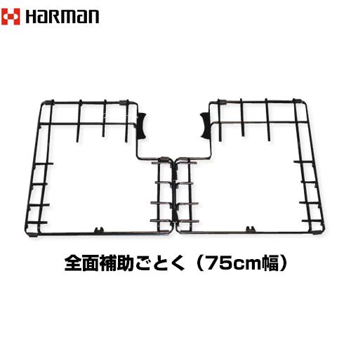 [DP0132]ハーマン ガラストップ 全面補助ゴトク(左右二分割) ガラストップ ビルトインコンロ75cmタイプ専用 ※ガスコンロ本体をご購入のお客様のみの販売となります, ミヨシグン:dbf08c9a --- sunward.msk.ru