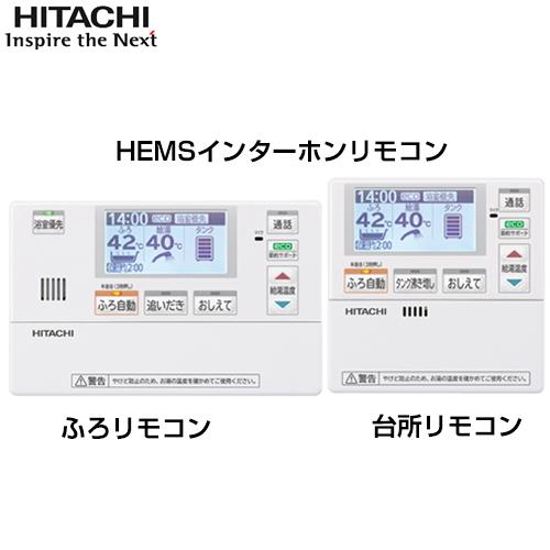 [BER-S1FH] 日立 セットリモコン HEMSインターホンリモコン 台所・浴室リモコンセット 【オプションのみの購入は不可】【送料無料】