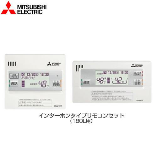 [RMCB-D184SE] 三菱 エコキュート部材 インターホンタイプリモコンセット 180L用 台所リモコン+浴室リモコン 【オプションのみの購入は不可】【送料無料】