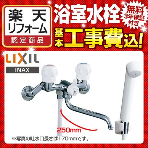 【リフォーム認定商品】【工事費込セット(商品+基本工事)】[BF-K651-250] LIXIL 浴室水栓 壁付2ハンドル混合水栓 スパウト長さ250mm 浴槽・洗い場兼用 【送料無料】