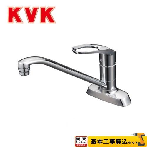 【リフォーム認定商品】【工事費込セット(商品+基本工事)】[KM5081TR20] KVK キッチン水栓 シングルレバー式混合栓 ミニキッチン向け 200mmパイプ付